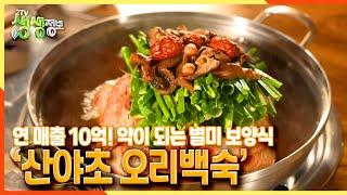 [2TV 생생정보] 연 매출 10억! 약이 되는 별미 보양식 '산야초 오리백숙' | KBS 210928 방송