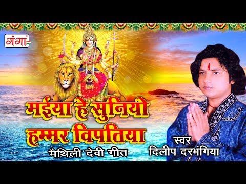 मैथिली देवीगीत - मैया हे सुनियो हम्मर विपतिया - Dilip Darbhangiya Devi Geet | Maithili Song 2017