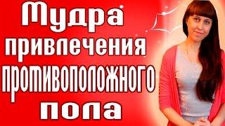 видео Руны на любовь и брак: привлекаем мужчину своей мечты