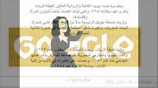 جوجل يحتفل بذكرى ميلاد الكاتبة لطيفة الزيات الـ92