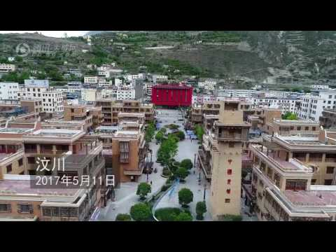 New WenChuan 2017