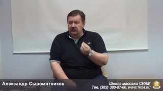 А. Сыромятников - Об ортосоматическом массаже 2