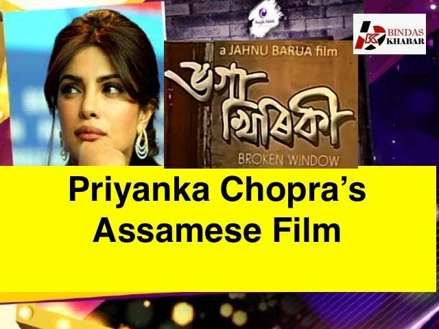 Priyanka Chopra To Produce Assamese Film Bhoga Khirikee