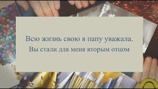 Поздравление Свекру!  super-pozdravlenie.ru