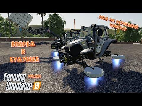 Летающий трактор для фс19 / обзор модов для Farming Simulator 2019