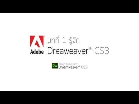 บทที่ 1 รู้จัก Adobe Deamweaver CS3