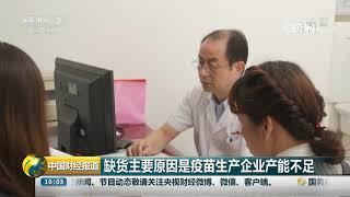 [中国财经报道]媒体称深圳部分疫苗供不应求 官方发表回应| CCTV财经