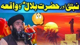 Nabi S A W Aur Hazrat Bilal R A Ka Waqia -- ShortClips -- Qari Ismail Ateeq 2018