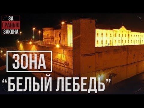 Белый Лебедь - Соликамская зона для пожизненно заключенных .  Тюрьма.