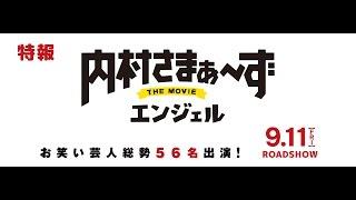 2015年秋公開決定! http://uchisama-movie.com DVD売上累計100万本...