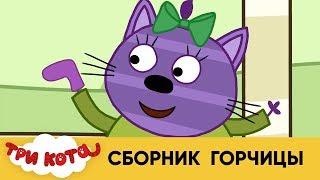 Три кота | Сборник Горчицы