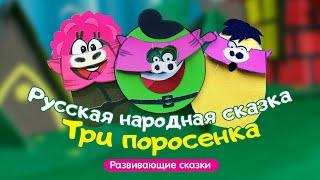 Три Поросенка - Русская народная сказка | Мультфильмы для детей | Семяшки - любимые детские сказки