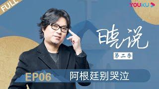 20140314 晓说第二季 第四十九期 阿根廷别哭泣