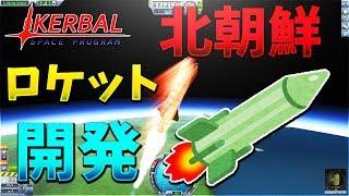 北朝鮮のロケット開発するゲームがヤバ過ぎた -KerbalSpaceProgram 【KUN】 thumbnail