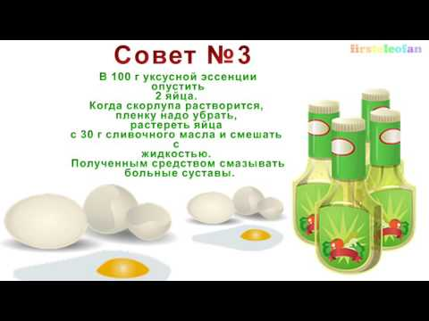 Отложение солей. Лечение народными средствами