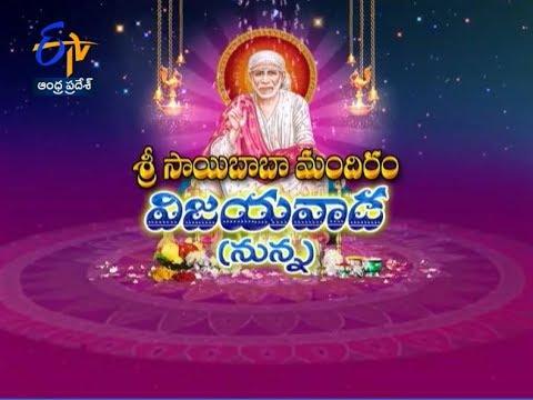 Sri Sai Baba Mandir | Vijayawada | Nunna | Teerthayatra | 1st June 2017 | Full Episode | ETV AP