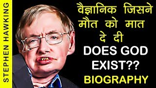 Stephen hawking biography in hindi | stephen hawking ki kahani | स्टीफन हॉकिंग के विचार