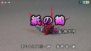 丘みどり【紙の鶴】カラオケ