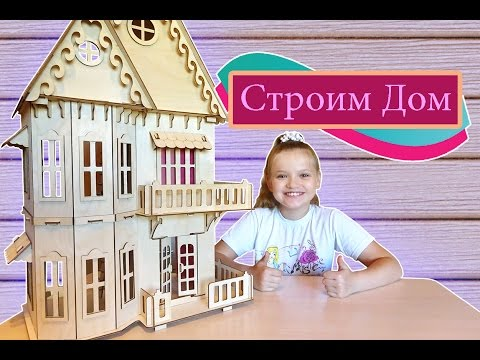 Строим дом для кукол # часть 3 We build the house for dolls # part 3