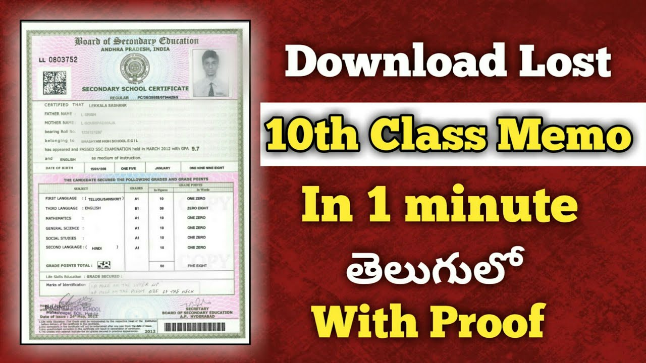 How to Download 10th Class Marks Memo in Telugu - How To Get Back Lost SSC  Certificate in Telugu