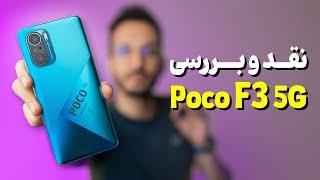 Xiaomi Poco F3 Review | بررسی گوشی پوکو اف 3 شیائومی