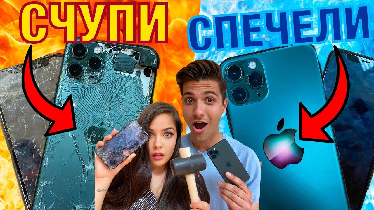 Download СЧУПИ iPhone 11 Pro и СПЕЧЕЛИ iPhone 12