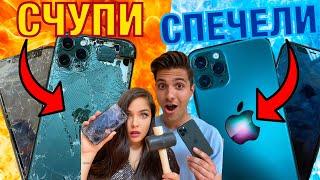 СЧУПИ iPhone 11 Pro и СПЕЧЕЛИ iPhone 12