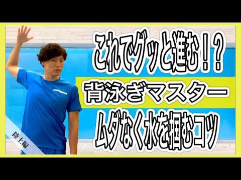 【水泳-背泳ぎ】正しいストロークを身につけるための陸上トレーニング