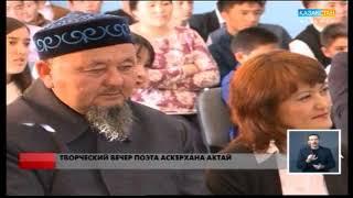 Творческий вечер поэта Аскерхана Актай