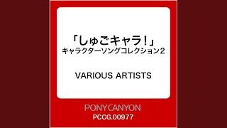 Provided to YouTube by ポニーキャニオン 太陽が似合うよ · ほしな歌唄 (CV:水樹奈々) しゅごキャラ! キャラクターソングコレクション2 ℗ Pony Canyon Inc. Released on: ...
