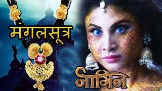 MANGALSUTRA To Replace Mouni Roy's NAAGIN