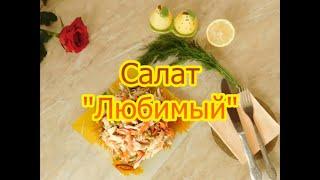 """Вкусный, легкий, полезный салат """"Любимый"""" с курицей, зеленым горошком, морковью  и луком"""
