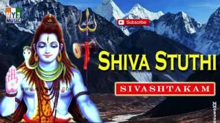 LORD SHIVA SONGS - PRABHUM PRANANATHAM | SHIVASHTAKAM | SHIVASTUTI BY S.P.BALASUBRAMANIAM