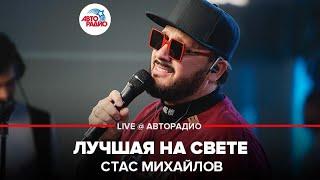 🅰️ Стас Михайлов - Лучшая На Свете (LIVE @ Авторадио)