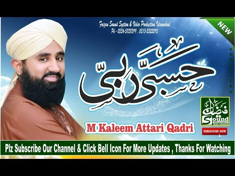 Hasbi Rabi Jallala || New || By # M Kaleem Attari || Rec # Faizan Sound Islamabad 0336-5828299