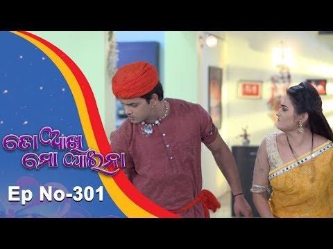 To Akhi Mo Aaina | Full Ep 301 | 17th Dec 2018 | Odia Serial - TarangTV