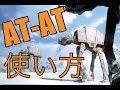 スターウォーズBF  AT-ATの活用法 42K4D の動画、YouTube動画。