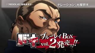 サムネイル:「バキ」BD-BOX Vol.2発売決定ッッ!