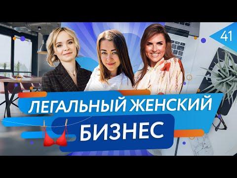 Женское право на бизнес (Виктория Шергина). Бизнес на купальниках (Дом бикини)