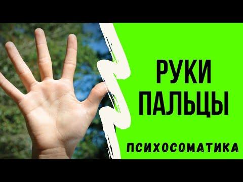 Руки, пальцы. Психосоматика