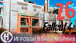 Прохождение Fallout 4 - Часть 26 Завод Четырехлистник