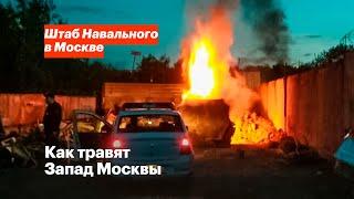 Как травят Юго-Запад Москвы
