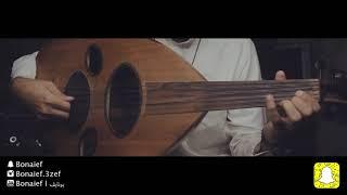 محمد عبده - اعترف لك (لاهي نار ولاهي ماء)   عزف عود بونايف   Bonaief