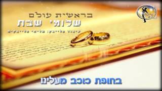 בראשית עולם  - שלומי שבת - קריוקי ישראלי מזרחי