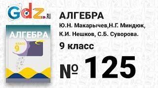 № 125 - Алгебра 9 класс Макарычев