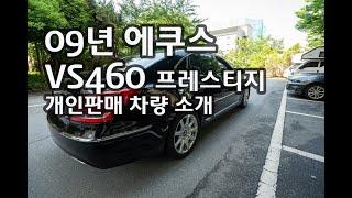 2010년형 에쿠스 vs460 직거래 판매 차량을 소개합니다!