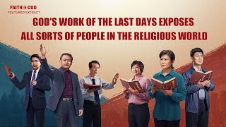 "Gospel Movie Clip ""Faith in God"" (3) - What Do God's Work and Appearance Bring to the Religious Community?"