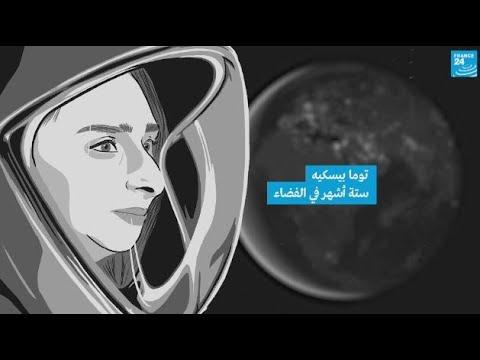 توما بيسكيه: 6 أشهر في الفضاء  - 13:00-2021 / 4 / 21