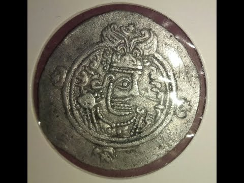Монета Сасанидской Империи! Хосров 2! Сасаниды!