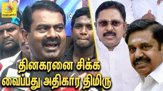 Seeman speech on EPS & TTV Dinakaran